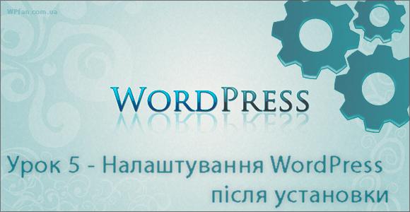 urok-5-nalashtuvannya-wordpress-pislya-ustanovky
